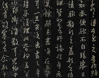 王羲之草书书法